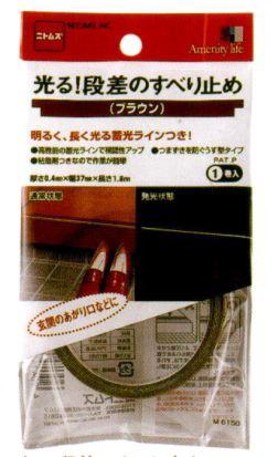 發光樓梯止滑條-深木色_NI-M6150 (買一送一)
