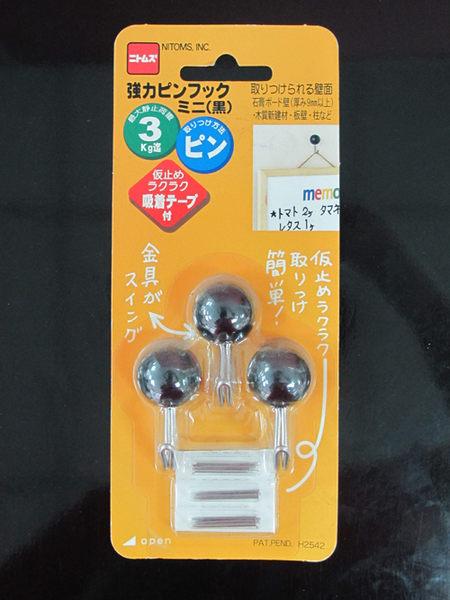 強力鐵釘掛鉤 (黑) 3kg_NI-H2542 (重新裸裝出清)
