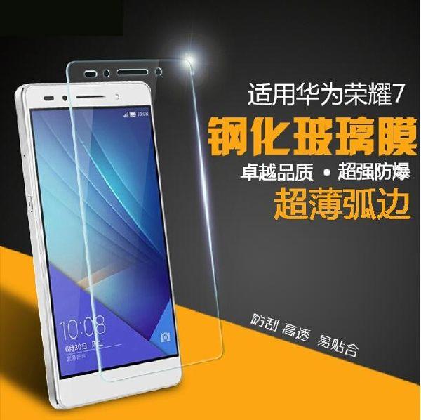華為 榮耀7 鋼化膜 9H 0.3mm弧邊 Huawei 榮耀7 耐刮防爆防污高清玻璃膜保護貼