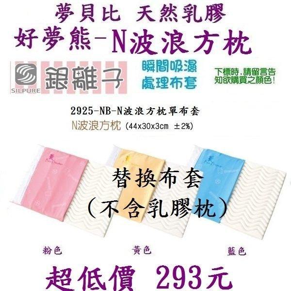 *美馨兒* 好夢熊乳膠枕-N波浪方枕(單布套)( 藍色)(粉色)(黃色) 293元~店面經營