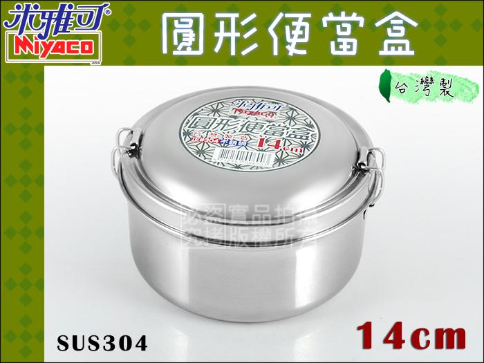 快樂屋♪ 台灣製 00-6903 米雅可 #304不鏽鋼圓形便當盒 14cm 附菜層 另有12cm 16cm 保鮮盒 餐盒