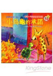 小烏龜的承諾(1書1CD)