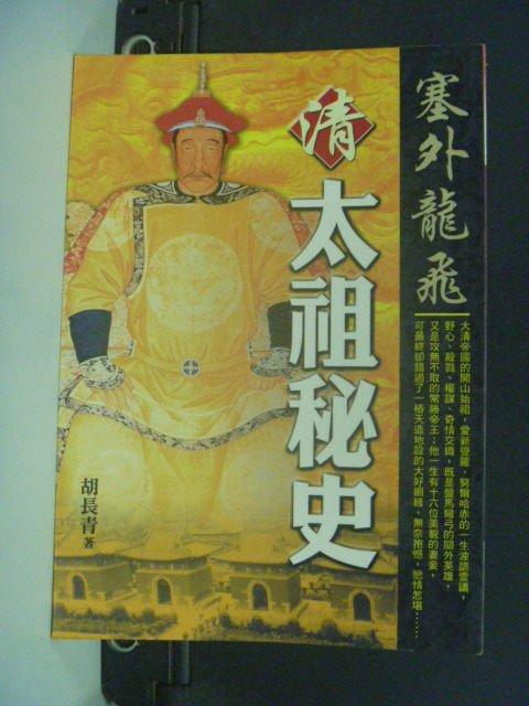 【書寶二手書T2/一般小說_KOH】塞外龍飛清太祖秘史_胡長青