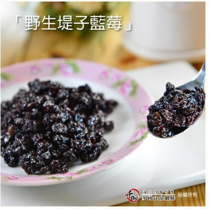 野生堤子藍莓 300g [TW00249] 千御國際
