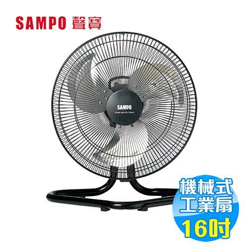 聲寶 SAMPO 16吋 工業扇 SK-VC16F