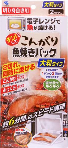 小林 微波燒烤專用紙盤