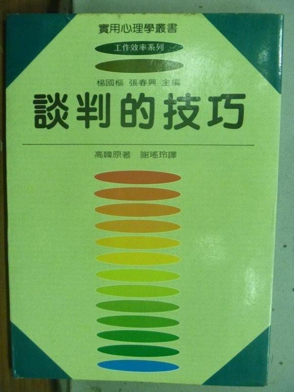 【書寶二手書T6/溝通_HON】談判的技巧_高韓