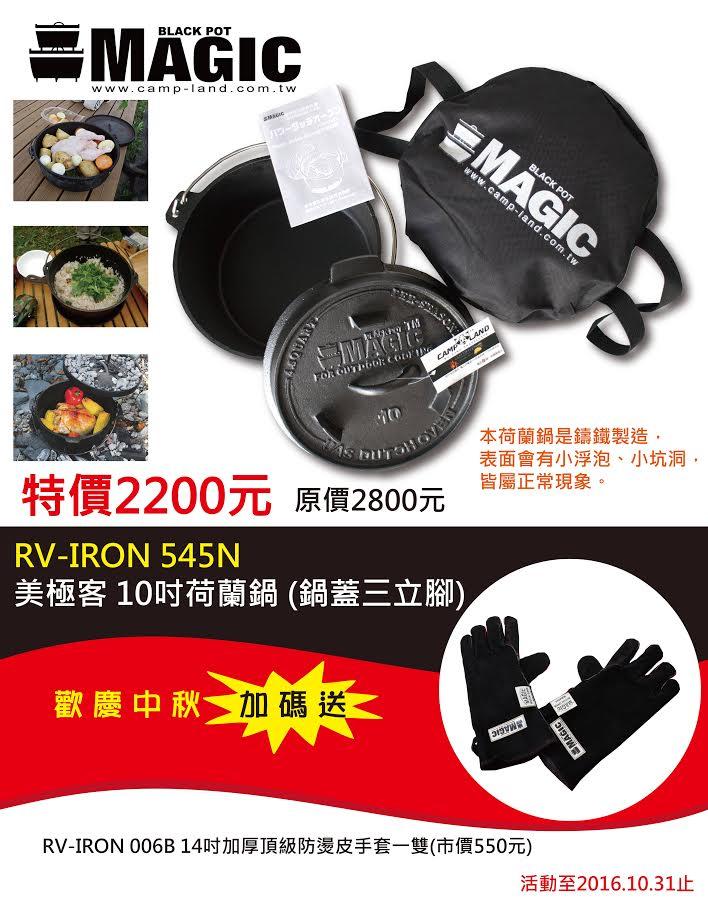 日野戶外~加贈手套【MAGIC】RV-IRON 545N 10吋荷蘭鍋 鑄鐵鍋 鍋蓋三立腳 露營