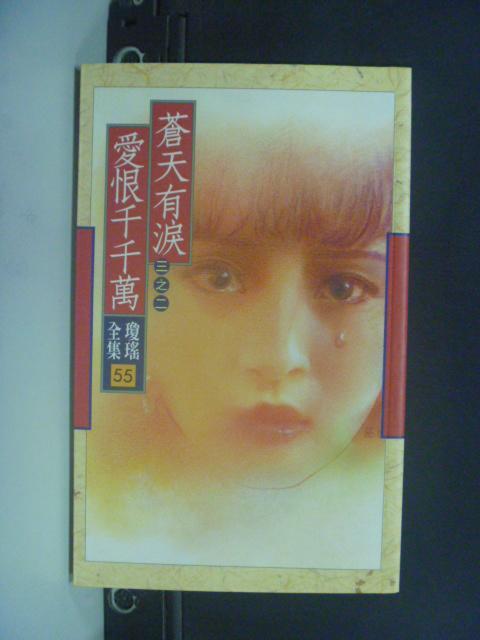 【書寶二手書T2/言情小說_JPE】蒼天有淚-愛恨千千萬_瓊瑤