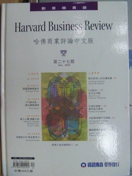 【書寶二手書T9/財經企管_YAF】哈佛商業評論中文版_第27期_3D談判:全方位作戰等