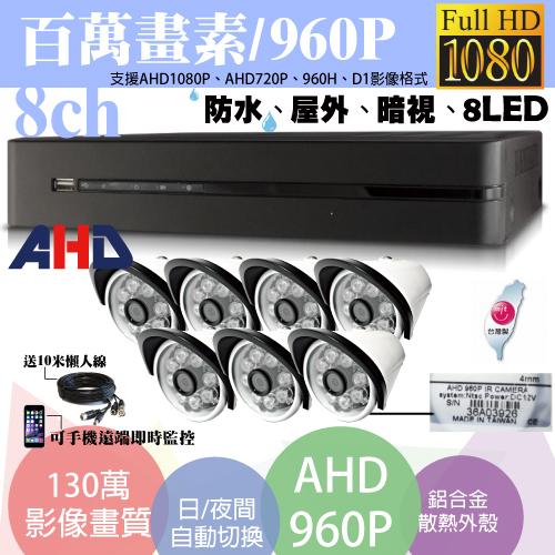 台南監視器/百萬畫素1080P主機 AHD/套裝DIY/8ch監視器/130萬攝影機960P*7支 台灣製造