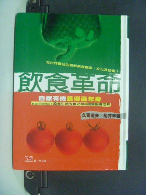 【書寶二手書T7/養生_JKI】飲食革命-自然有機養得百年身_久司道夫,船井幸雄