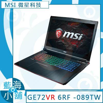 ◤NEW!GTX1060顯卡↘搶!◢ MSI 微星 GE72VR 6RF -089TW 17吋筆記型電腦 i7 四核 GTX 1060 電競筆電