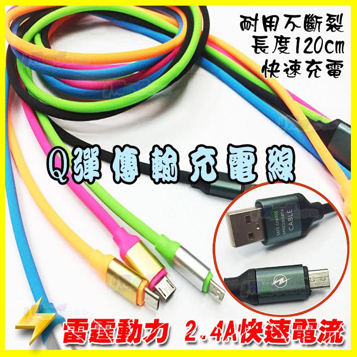 2.4A高速傳輸線 Q彈線快速充電線 蘋果 安卓 Type-C 快充線 iphone 7 6S i7+ SE AIR mini M10 X9 M9+ E9 Note4 Note5 S6 S7 edge Z5P XA G5 A9 A5 A7 A8 J7 Prime R9/R9s/R9+
