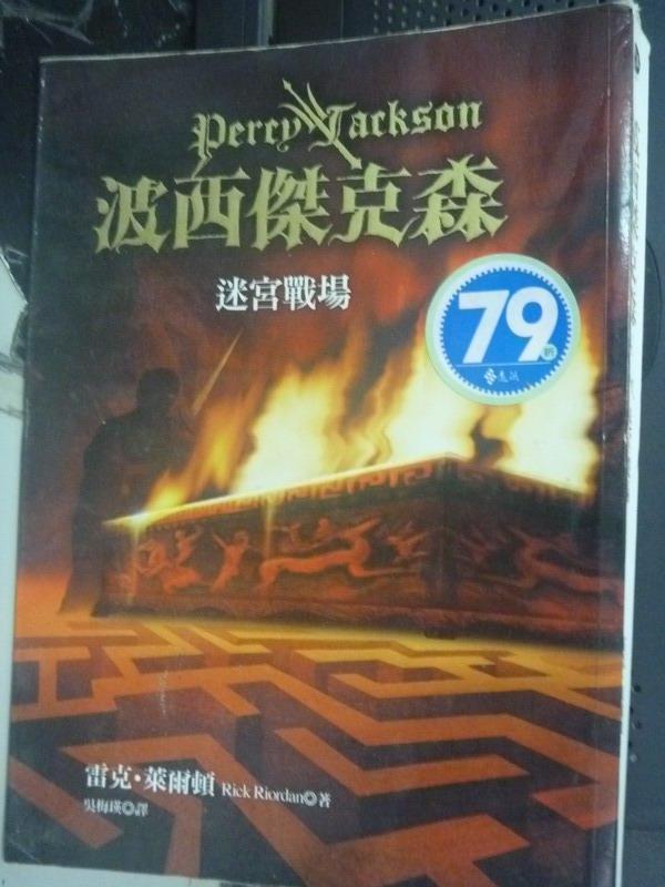 【書寶二手書T6/一般小說_JAW】波西傑克森4-)迷宮戰場_吳梅瑛, 雷克.萊爾頓