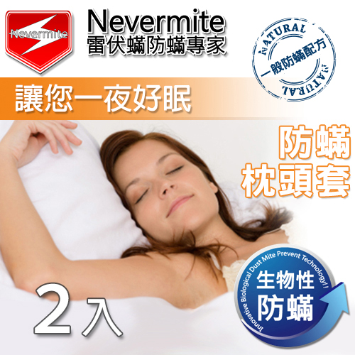 Nevermite 雷伏蟎 防蟎枕頭套 (NP-101) 2入 防蹣寢具