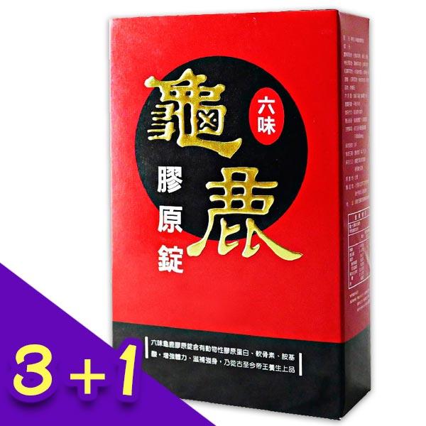 【買3送1】六味龜鹿膠原錠(30粒/盒)