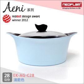 免運費 韓國NEOFLAM Aeni系列 28cm陶瓷不沾湯鍋+玻璃鍋蓋-淺藍色 EK-AG-C28