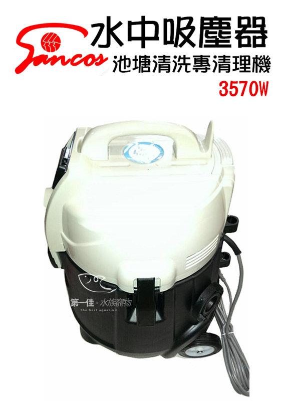 [第一佳水族寵物] 台灣SANCOS [3570W] 池塘清洗專清理機(抽水過濾馬達 ) 水中吸塵器 免運