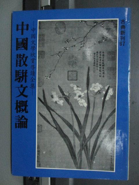 【書寶二手書T1/文學_MAM】中國散駢文概論