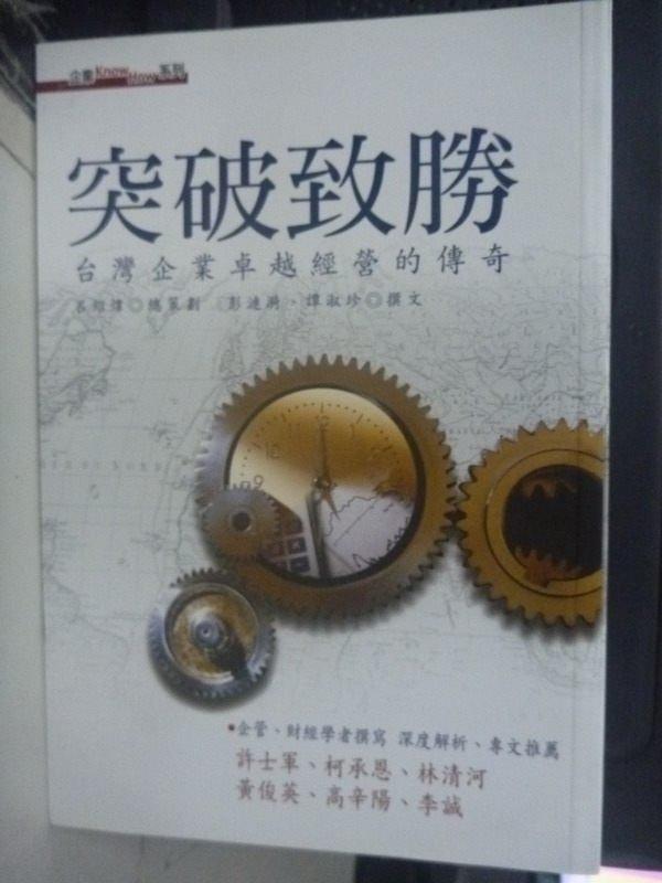 【書寶二手書T3/行銷_IFP】突破致勝:台灣企業卓越經營的傳奇_彭漣漪 / 譚淑珍
