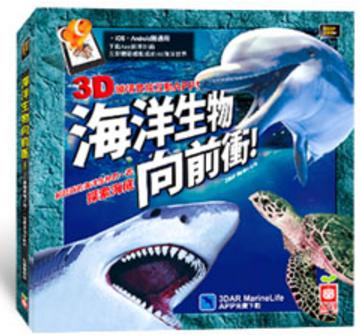 【兔寶貝幼教生活館】海洋生物向前衝!(3D AR擴增實境互動遊戲書)