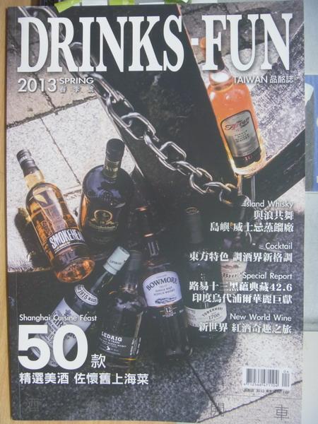 【書寶二手書T7/收藏_YKC】DRINKS-FUN_2013春季號_50款精選美酒佐懷舊上海菜等