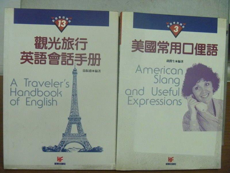 【書寶二手書T2/語言學習_HNO】觀光旅遊英語會話手冊_美國常用口俚語_共2本合售