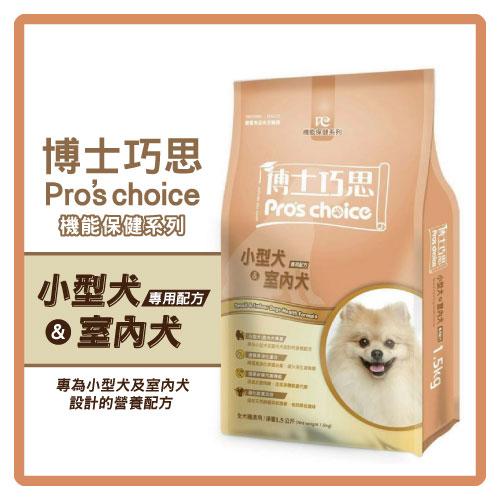 【買1送1】博士巧思 機能保健系列 小型&室內犬專用配方 500g -2包特價170元 >可超取(Z10509042)