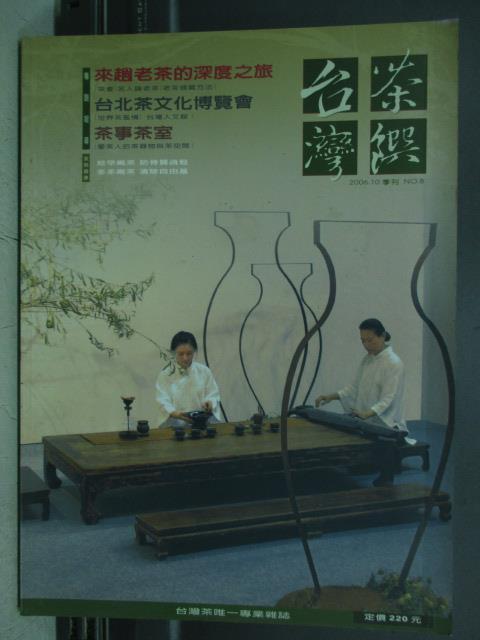 【書寶二手書T1/雜誌期刊_ZHF】台灣茶饌_第8期_台北茶文化博覽會等