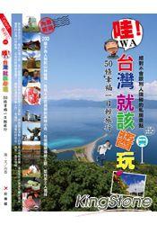 哇!!台灣就該醬玩:50條幸福一日輕旅行
