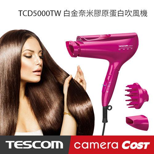 最新★膠原蛋白 護髮神器★ TESCOM TCD5000TW 白金奈米膠原蛋白吹風機 TCD5000 新一代 TCD4000