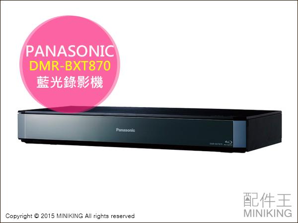 【配件王】日本代購 Panasonic 國際牌 DMR-BXT870 DIGA 藍光錄影機 錄放映機 3TB 4K解析度