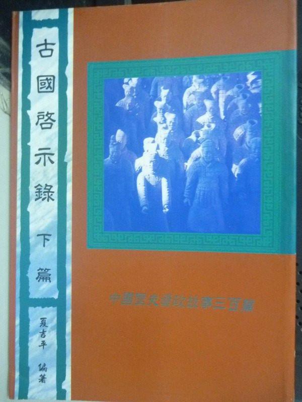 【書寶二手書T7/歷史_ING】古國啟示錄(下篇)_夏吉平