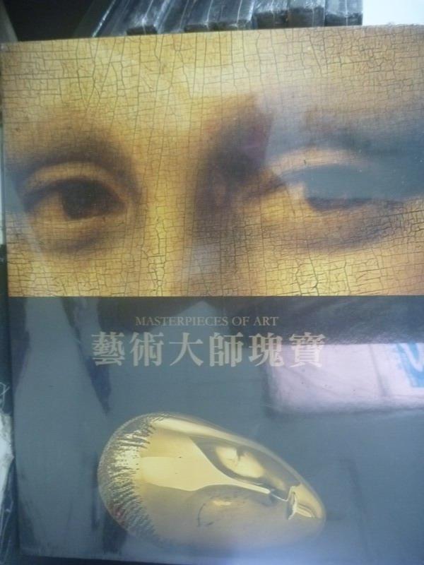【書寶二手書T1/藝術_ZEK】藝術大師瑰寶_原價6900_露琪亞.加斯巴瑞尼_未拆封