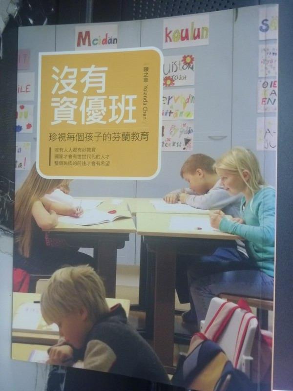 【書寶二手書T4/大學教育_XCR】沒有資優班,珍視每個孩子的芬蘭教育_陳之華