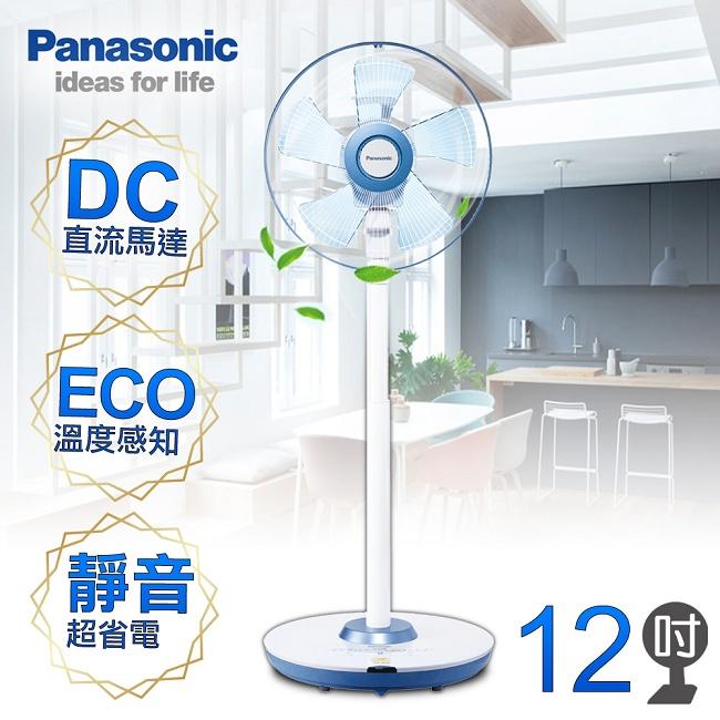 【國際牌Panasonic】12吋高級型DC直流風扇/F-L12DMD