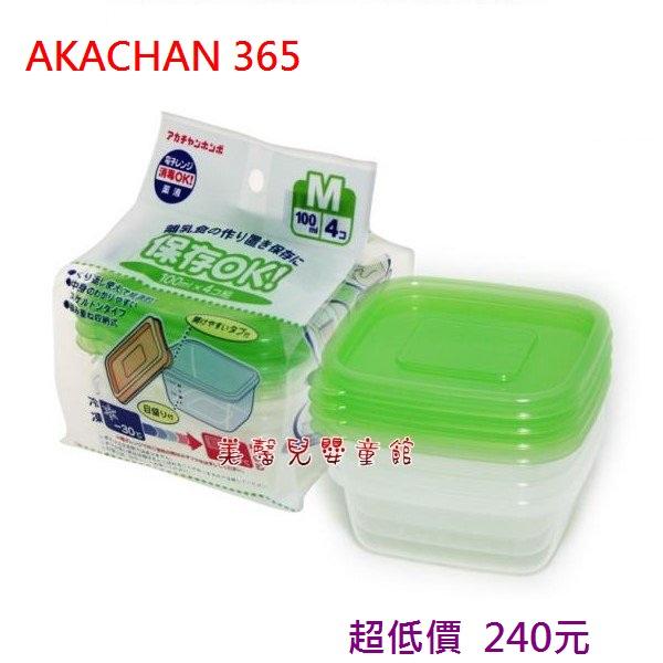 *美馨兒* 副食品微波保鮮盒(100ml*4入)/食物調理/餐具 240元