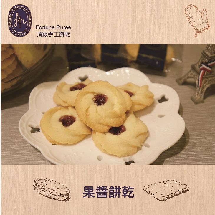 【Fortune Puree】果醬餅乾 (每包100g)