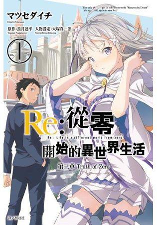 Re:從零開始的異世界生活第三章(01) Truth of Zero