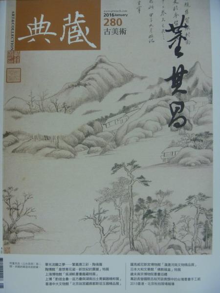 【書寶二手書T2/雜誌期刊_YKB】典藏古美術_280期_董其昌等
