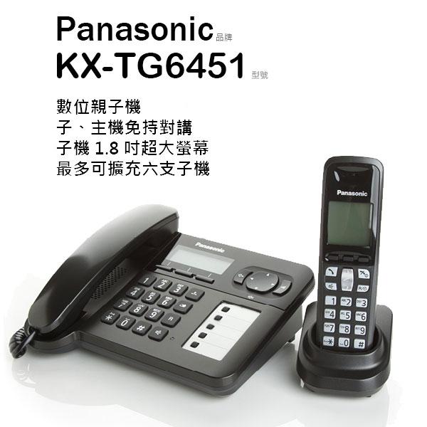 【買即贈Panasonic原廠耳機】Panasonic 國際牌 KX-TG6451 有線+無線電話組【平輸】