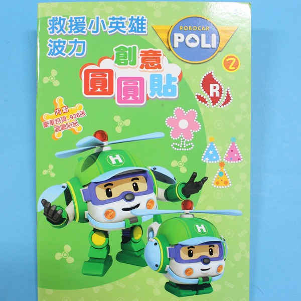 POLI 救援小英雄創意圓圓貼(2) 16K貼畫圓圓貼畫/一本入{定100}~正版授權~