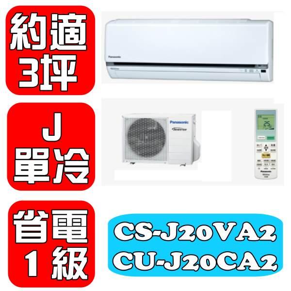 國際牌《約適3坪》〈J系列〉變頻單冷分離式冷氣【CS-J20VA2/CU-J20CA2】
