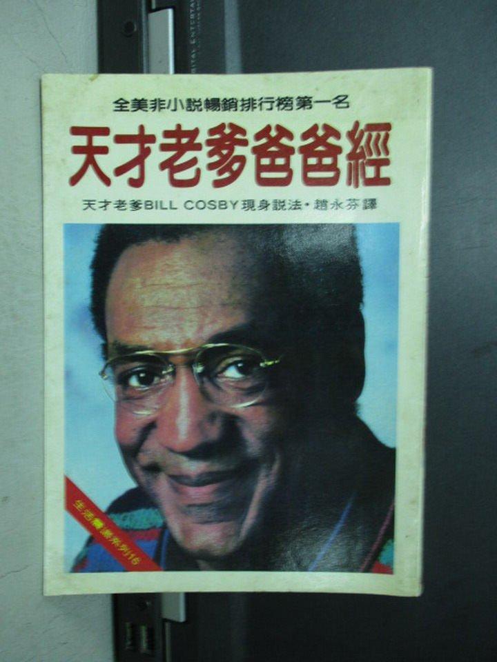 【書寶二手書T6/翻譯小說_NAE】天才老爹爸爸經_Bill Cosby