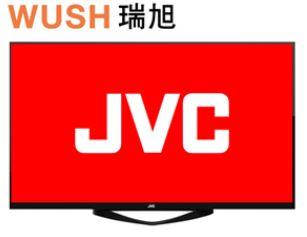 WUSH 瑞旭 55F JVC F系列  液晶顯示器 ※熱線07-7428010