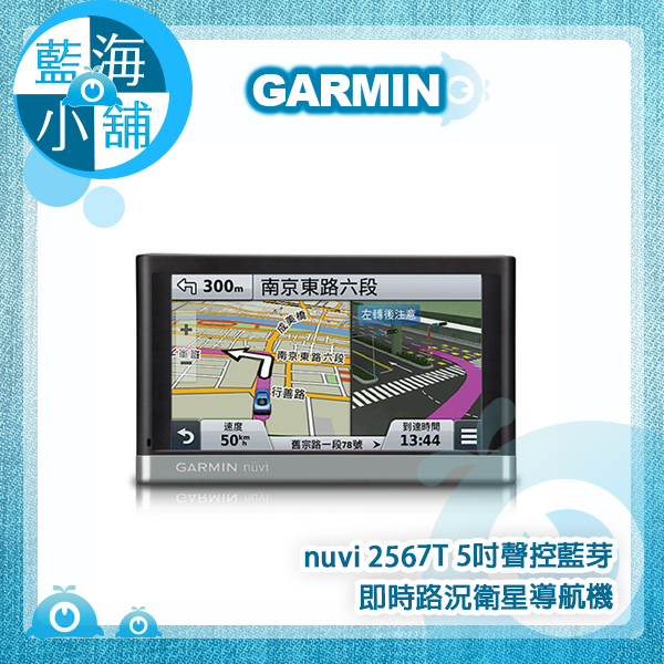 GARMIN nuvi 2567T 5吋聲控藍芽即時路況衛星導航機