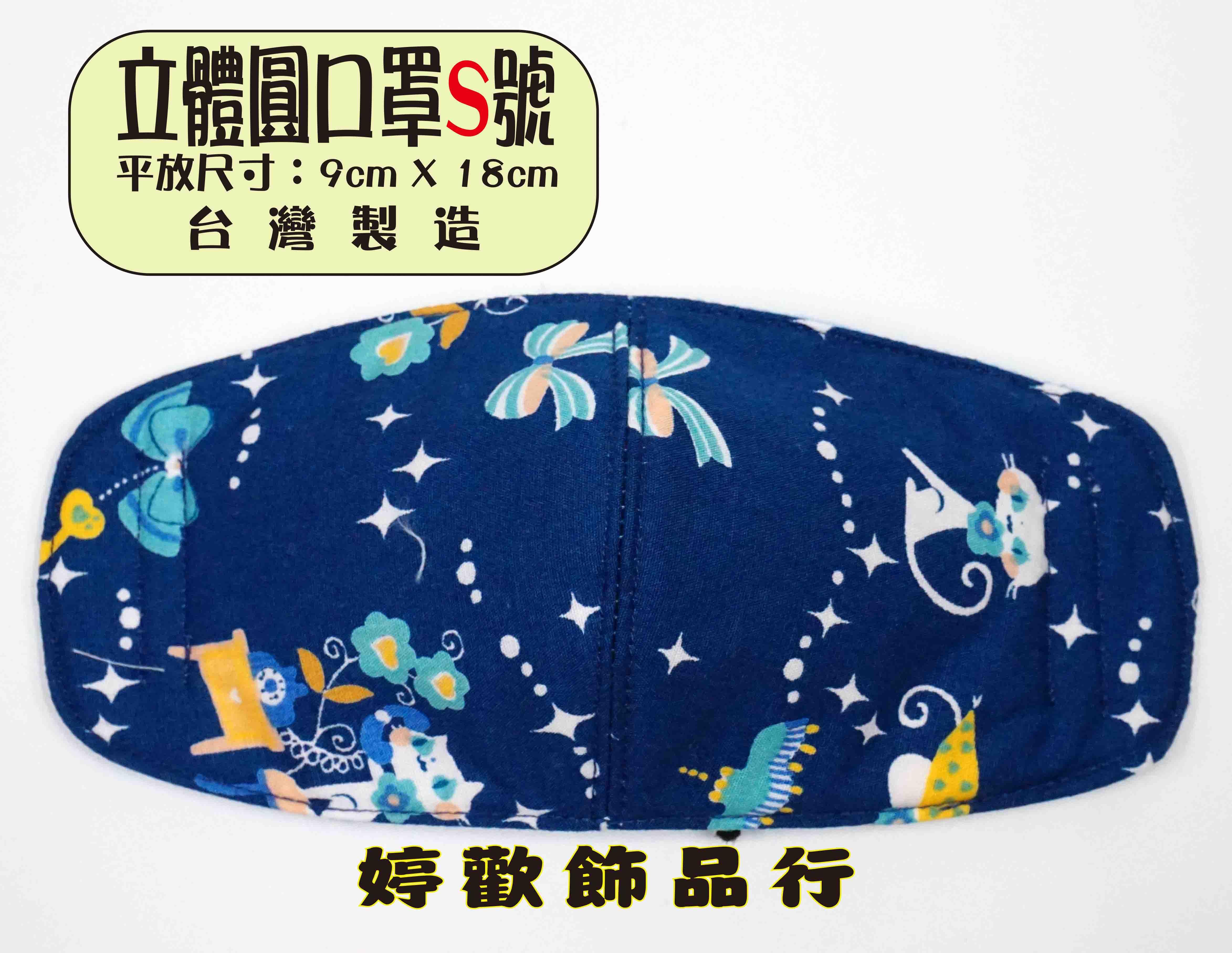 幼童專用/純棉花布立體圓口罩/兒童口罩/喵星人