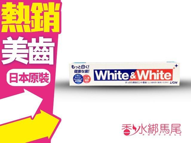 日本原裝進口 獅王 LION White & White 勁倍白 牙膏 150G 美齒◐香水綁馬尾◐
