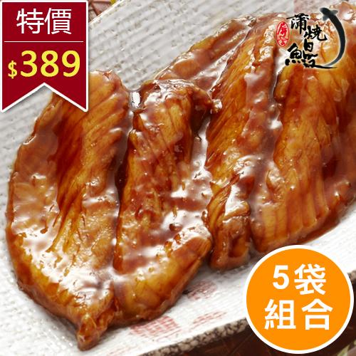 【屏榮坊】蒲燒鯛魚腹排5袋組
